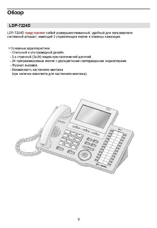 Обзор LDP-7224 D представляет собой усовершенствованный, удобный для пользователя системный аппарат, имеющий 3 управляющие
