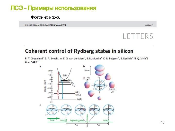 ЛСЭ – Примеры использования Фотонное эхо. 40
