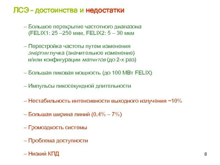 ЛСЭ – достоинства и недостатки – Большое перекрытие частотного диапазона (FELIX 1: 25 –