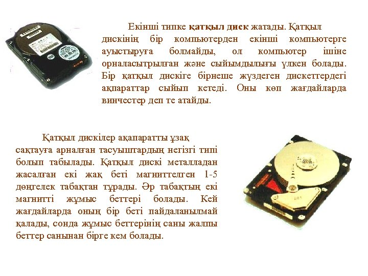 Екінші типке қатқыл диск жатады. Қатқыл дискінің бір компьютерден екінші компьютерге ауыстыруға болмайды, ол