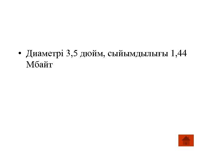• Диаметрі 3, 5 дюйм, сыйымдылығы 1, 44 Мбайт