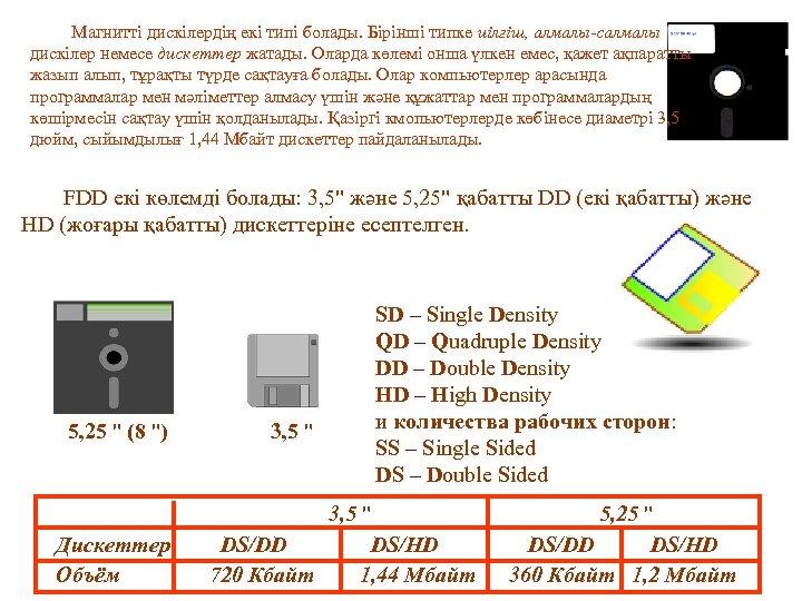 Магнитті дискілердің екі типі болады. Бірінші типке иілгіш, алмалы-салмалы дискілер немесе дискеттер жатады. Оларда