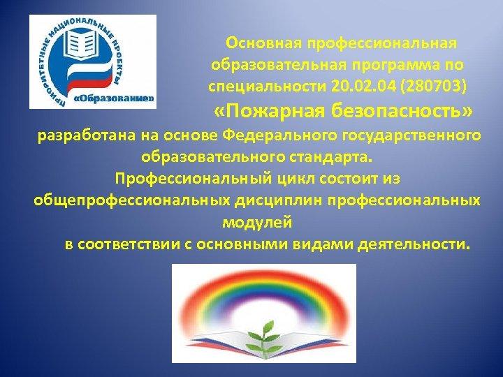 Основная профессиональная образовательная программа по специальности 20. 02. 04 (280703) «Пожарная безопасность» разработана на