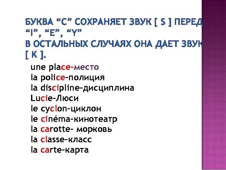 """БУКВА """"C"""" CОХРАНЯЕТ ЗВУК [ S ] ПЕРЕД """"I"""", """"E"""", """"Y"""" В ОСТАЛЬНЫХ СЛУЧАЯХ"""