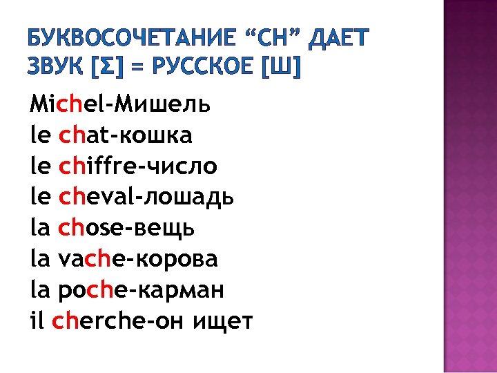 "БУКВОСОЧЕТАНИЕ ""CH"" ДАЕТ ЗВУК [Ʃ] = РУССКОЕ [Ш] Michel-Мишель le chat-кошка le chiffre-число le"
