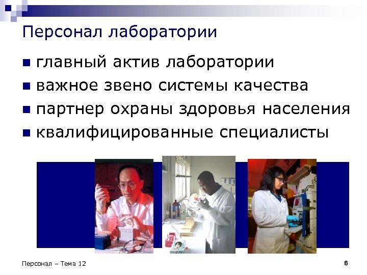Персонал лаборатории главный актив лаборатории n важное звено системы качества n партнер охраны здоровья