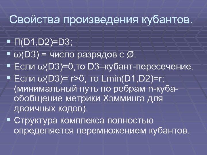 Свойства произведения кубантов. § П(D 1, D 2)=D 3; § ω(D 3) = число