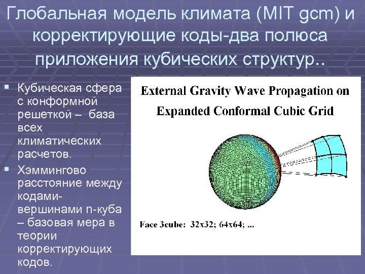 Глобальная модель климата (MIT gcm) и корректирующие коды-два полюса приложения кубических структур. . §