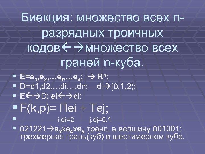 Биекция: множество всех nразрядных троичных кодов множество всех граней n-куба. § E=e 1, e