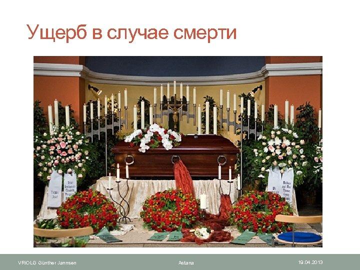Ущерб в случае смерти VRi. OLG Günther Jannsen Astana 19. 04. 2013