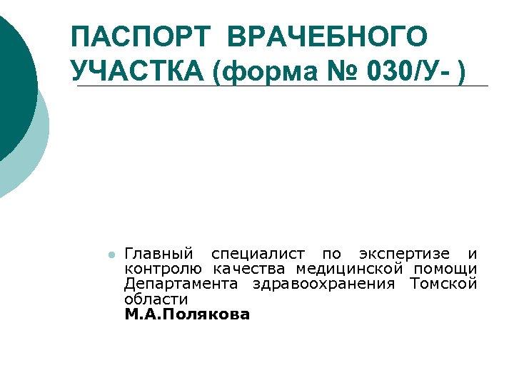 ПАСПОРТ ВРАЧЕБНОГО УЧАСТКА (форма № 030/У- ) l Главный специалист по экспертизе и контролю