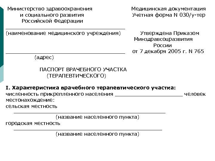 Министерство здравоохранения и социального развития Российской Федерации ___________________ (наименование медицинского учреждения) ___________________ (адрес) Медицинская
