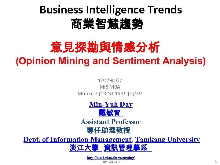 Business Intelligence Trends 商業智慧趨勢 意見探勘與情感分析 (Opinion Mining and Sentiment Analysis) 1012 BIT 07 MIS