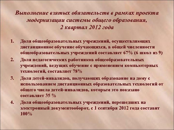 Выполнение взятых обязательств в рамках проекта модернизации системы общего образования, 2 квартал 2012 года