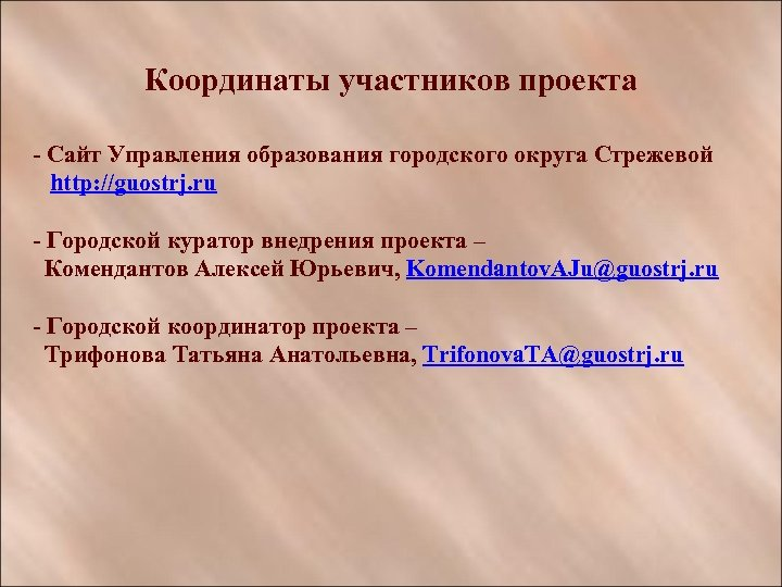 Координаты участников проекта - Сайт Управления образования городского округа Стрежевой http: //guostrj. ru -