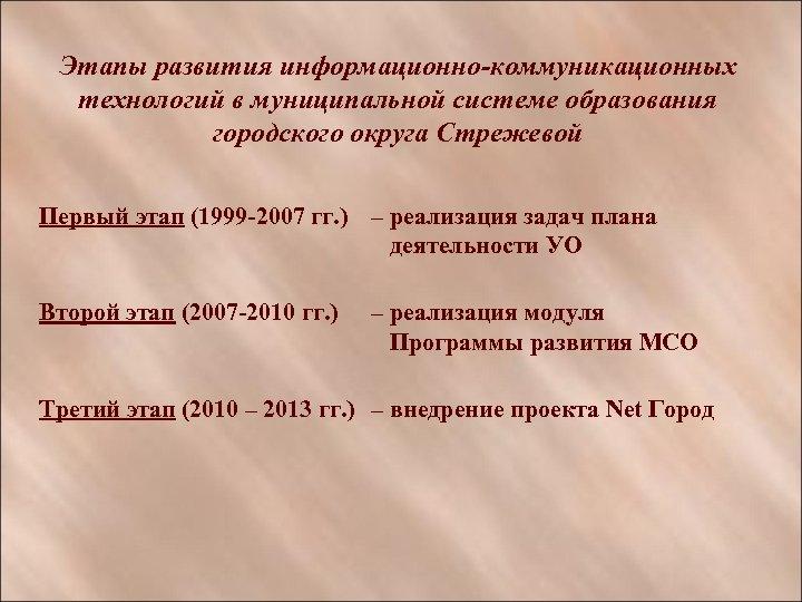 Этапы развития информационно-коммуникационных технологий в муниципальной системе образования городского округа Стрежевой Первый этап (1999