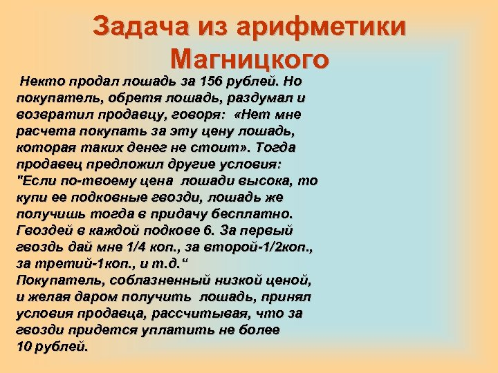 Задача из арифметики Магницкого Некто продал лошадь за 156 рублей. Но покупатель, обретя лошадь,