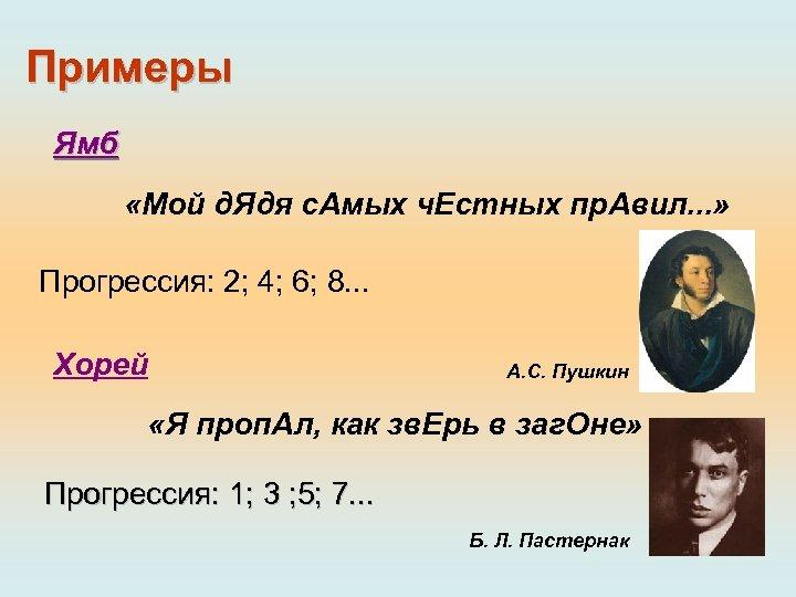 Примеры Ямб «Мой д. Ядя с. Амых ч. Естных пр. Авил. . . »