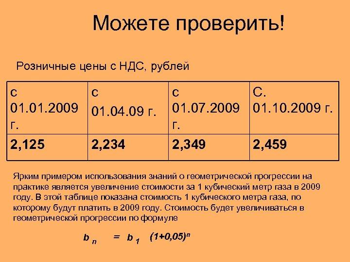 Можете проверить! Розничные цены с НДС, рублей с с 01. 2009 01. 04. 09