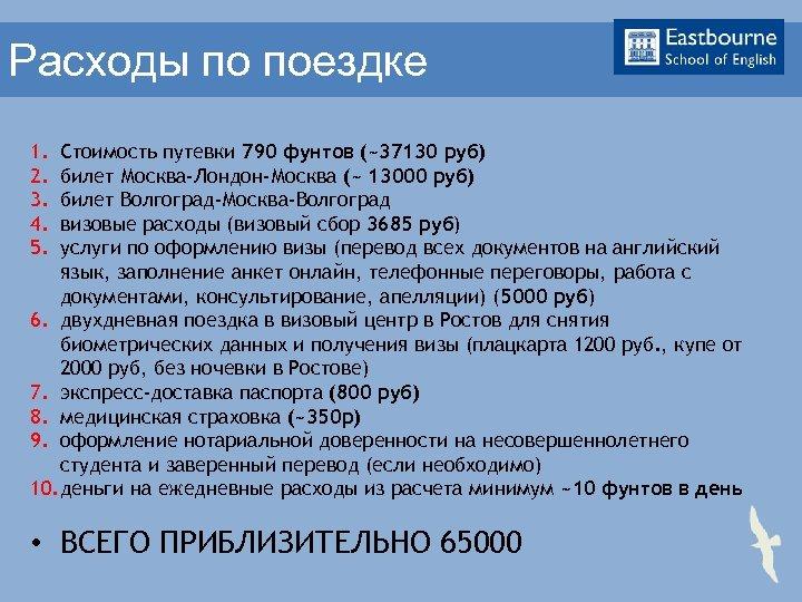 Расходы по поездке 1. 2. 3. 4. 5. Стоимость путевки 790 фунтов (~37130 руб)