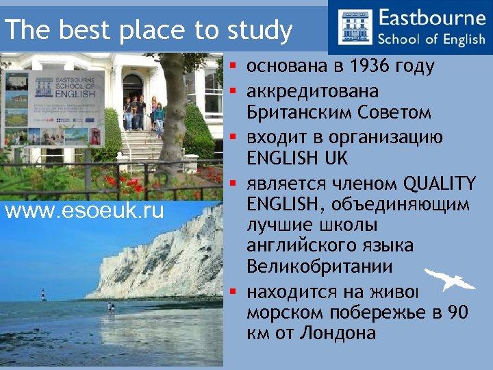 The best place to study www. esoeuk. ru § основана в 1936 году §