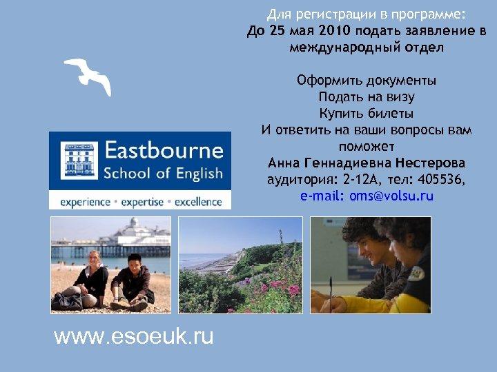 Для регистрации в программе: До 25 мая 2010 подать заявление в международный отдел Оформить