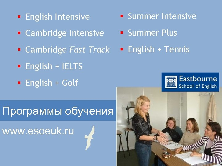 § English Intensive § Summer Intensive § Cambridge Intensive § Summer Plus § Cambridge