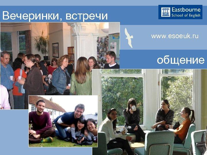 Вечеринки, встречи www. esoeuk. ru общение