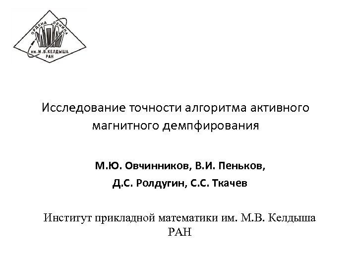 Исследование точности алгоритма активного магнитного демпфирования М. Ю. Овчинников, В. И. Пеньков, Д. С.