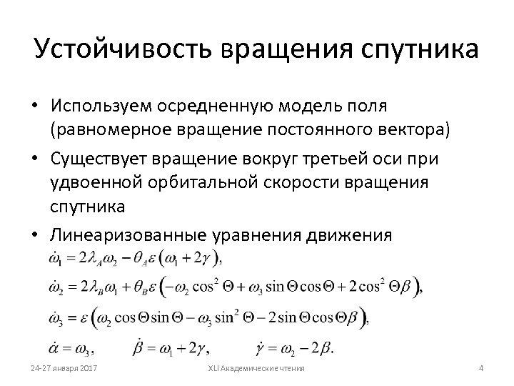 Устойчивость вращения спутника • Используем осредненную модель поля (равномерное вращение постоянного вектора) • Существует