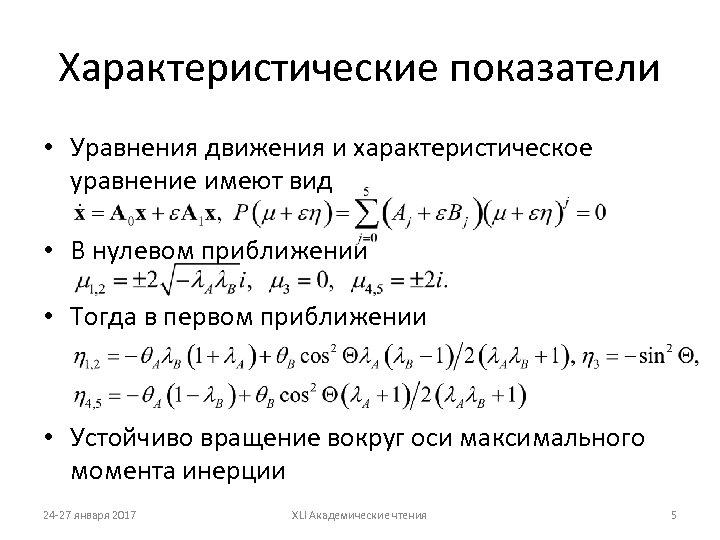 Характеристические показатели • Уравнения движения и характеристическое уравнение имеют вид • В нулевом приближении