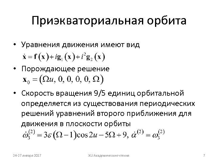 Приэкваториальная орбита • Уравнения движения имеют вид • Порождающее решение • Скорость вращения 9/5