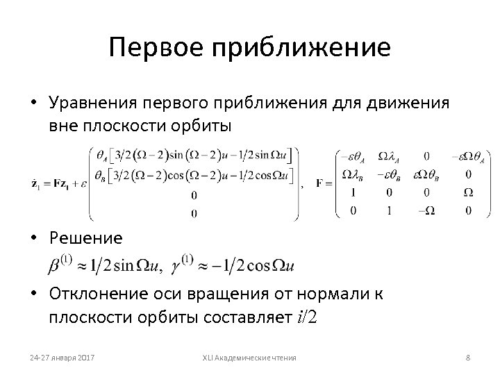 Первое приближение • Уравнения первого приближения для движения вне плоскости орбиты • Решение •