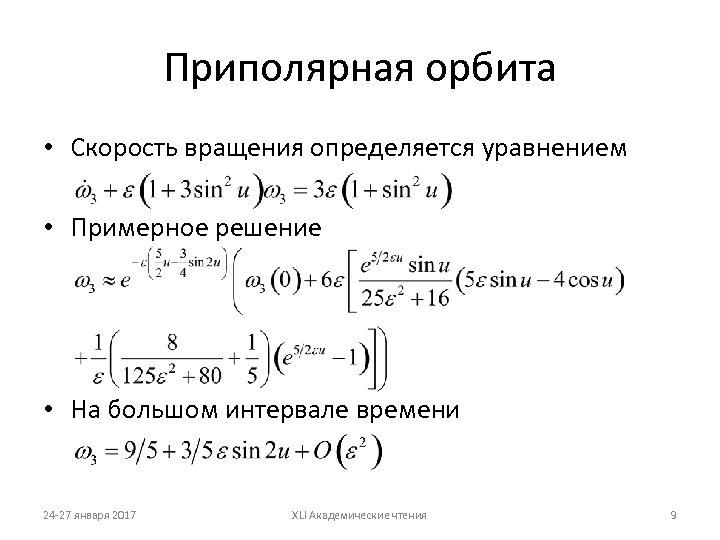 Приполярная орбита • Скорость вращения определяется уравнением • Примерное решение • На большом интервале
