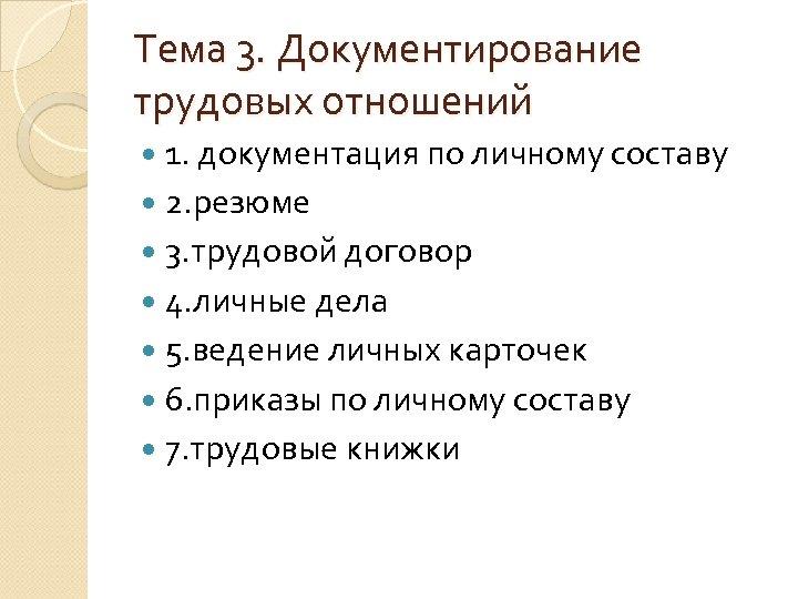 Тема 3. Документирование трудовых отношений 1. документация по личному составу 2. резюме 3. трудовой