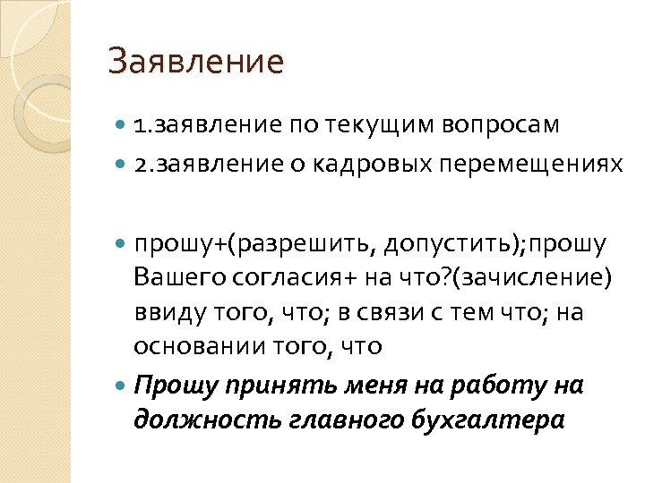 Заявление 1. заявление по текущим вопросам 2. заявление о кадровых перемещениях прошу+(разрешить, допустить); прошу