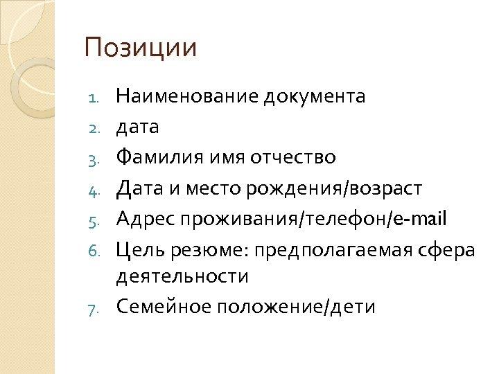 Позиции 1. 2. 3. 4. 5. 6. 7. Наименование документа дата Фамилия имя отчество