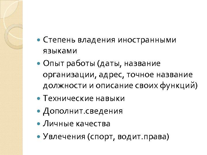 Степень владения иностранными языками Опыт работы (даты, название организации, адрес, точное название должности