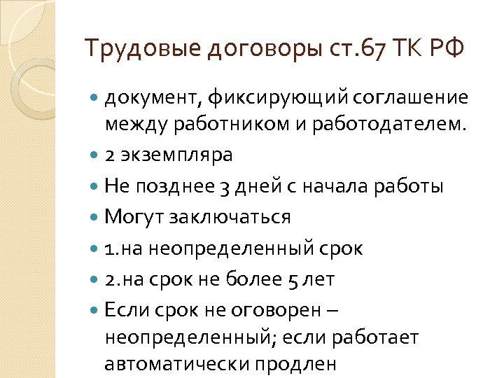 Трудовые договоры ст. 67 ТК РФ документ, фиксирующий соглашение между работником и работодателем. 2