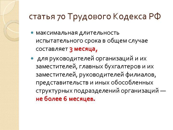 статья 70 Трудового Кодекса РФ максимальная длительность испытательного срока в общем случае составляет 3