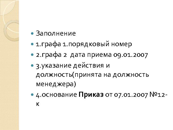Заполнение 1. графа 1. порядковый номер 2. графа 2 дата приема 09. 01.