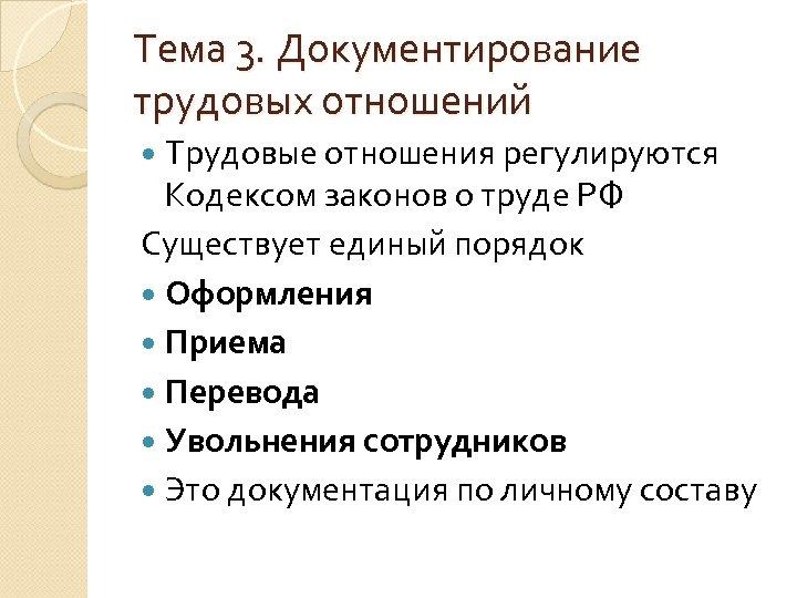 Тема 3. Документирование трудовых отношений Трудовые отношения регулируются Кодексом законов о труде РФ Существует