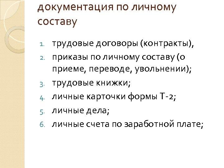 документация по личному составу 1. 2. 3. 4. 5. 6. трудовые договоры (контракты), приказы