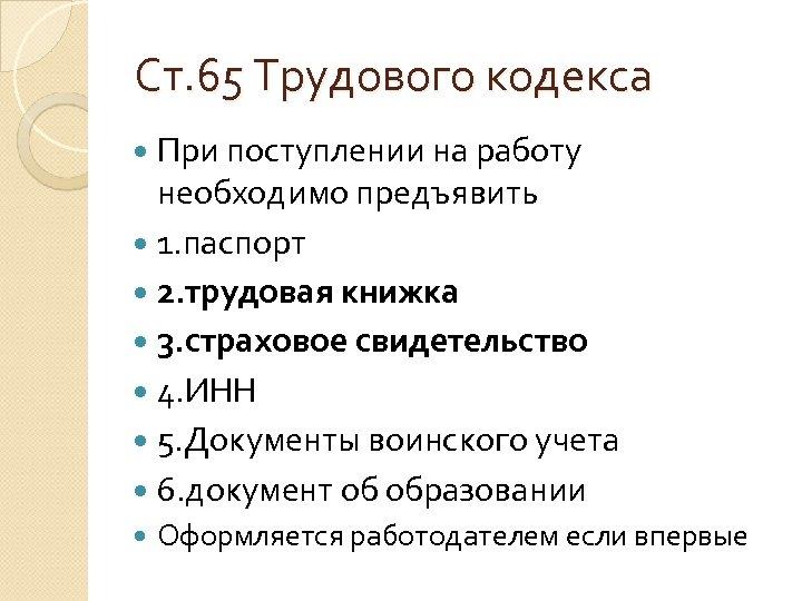 Ст. 65 Трудового кодекса При поступлении на работу необходимо предъявить 1. паспорт 2. трудовая