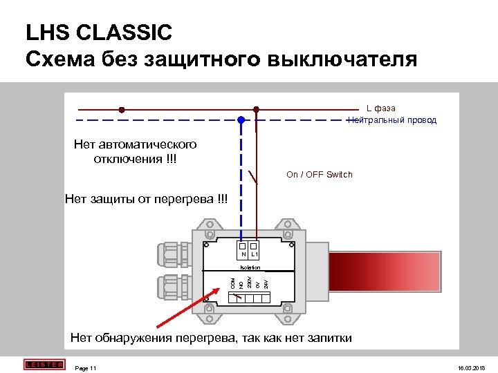 LHS CLASSIC Схема без защитного выключателя L фаза Нейтральный провод Нет автоматического отключения !!!
