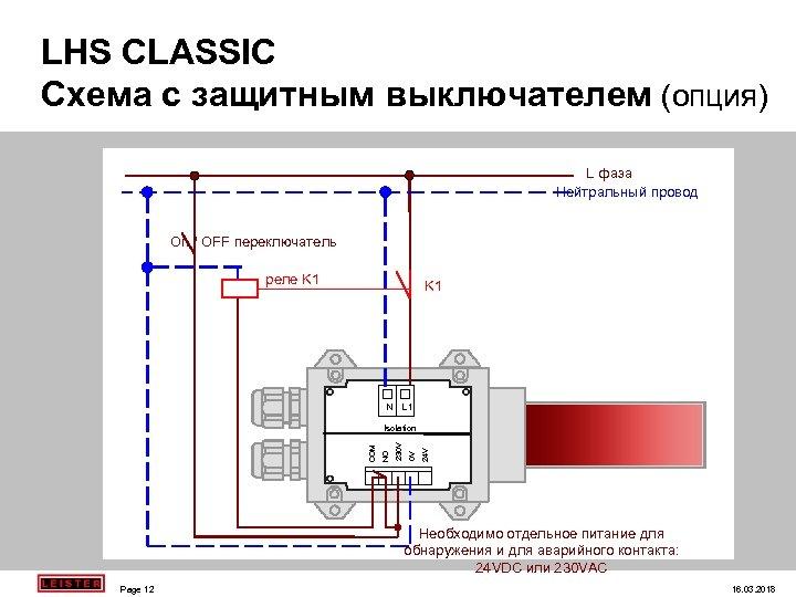LHS CLASSIC Схема с защитным выключателем (oпция) L фаза Нейтральный провод On / OFF