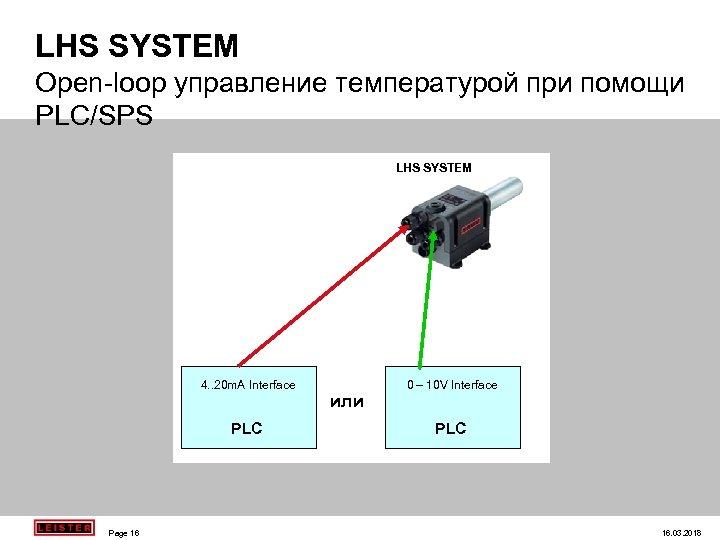 LHS SYSTEM Open-loop управление температурой при помощи PLC/SPS LHS SYSTEM 4. . 20 m.