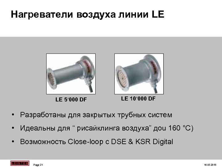 Нагреватели воздуха линии LE LE 5' 000 DF LE 10' 000 DF • Разработаны