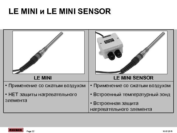 LE MINI и LE MINI SENSOR • Применение со сжатым воздухом • НЕТ защиты
