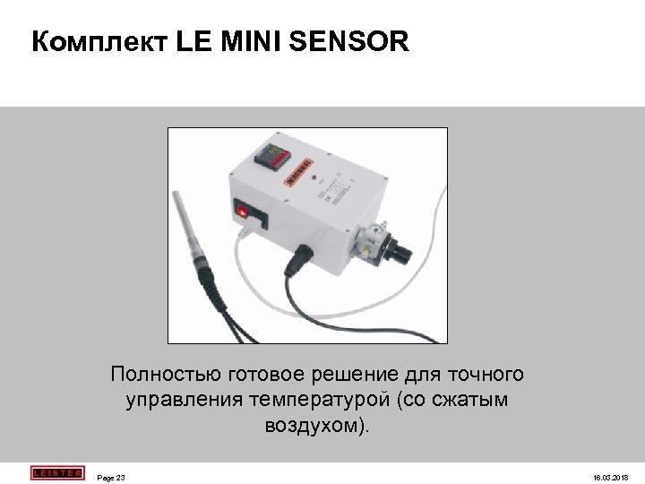 Комплект LE MINI SENSOR Полностью готовое решение для точного управления температурой (со сжатым воздухом).